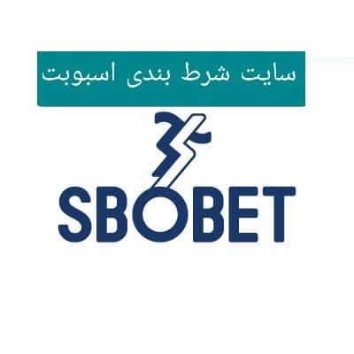 سایت اسبوبت sbobet