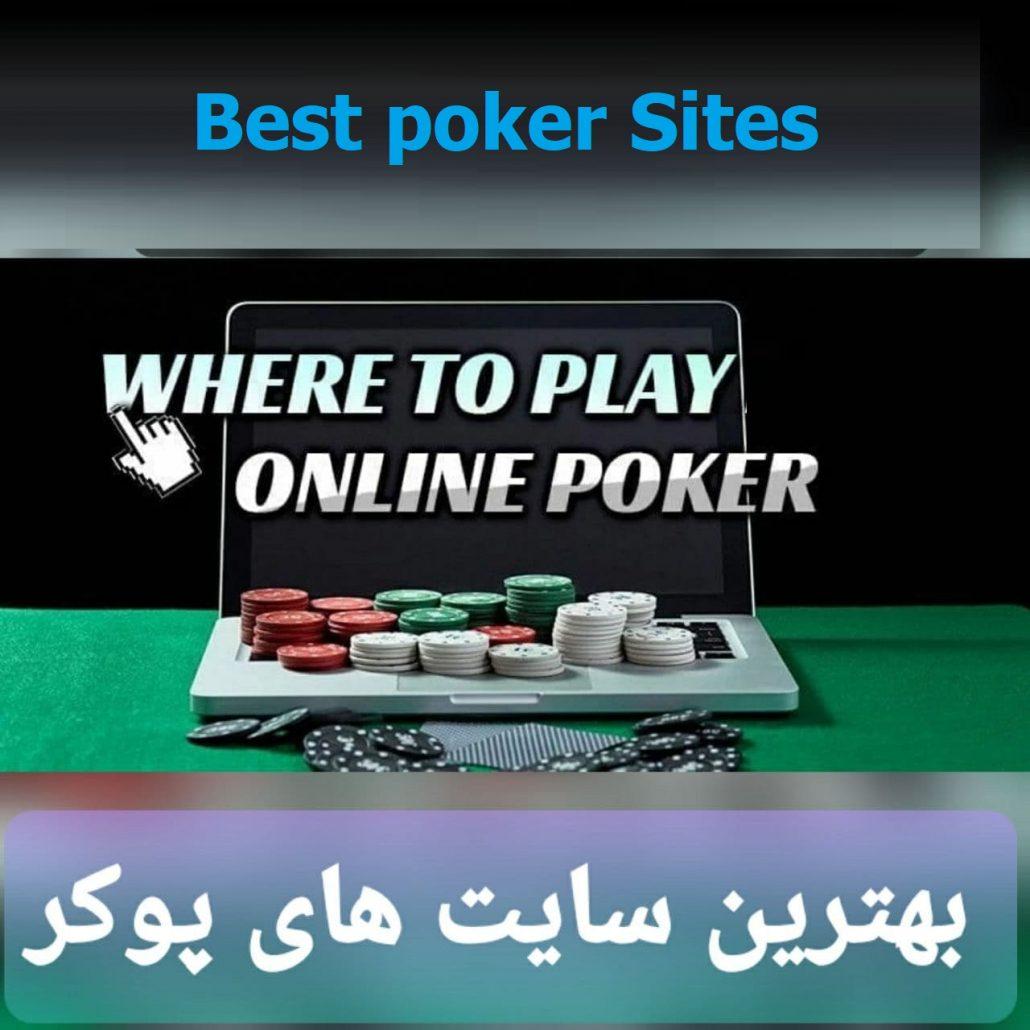 بهترین سایت های پوکر