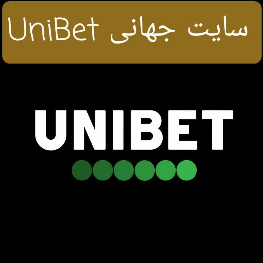 سایت unibet یونی بت